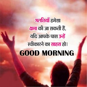 Good Morning Thoughts Images Wallpaper In Hindi