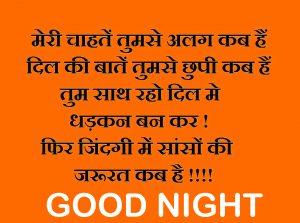 Hindi Shayari Good Night Images Photo Pics HD Download
