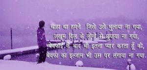 New Hindi Bewafa Images Wallpaper pics for boyfriends & Girlfriends