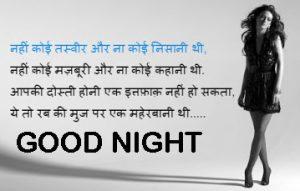 Hindi Shayari Good Night Images Photo Pics Free Download