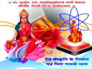 Jai Mata Di Gayatri Mantra Hindi Images Photo Pics Download