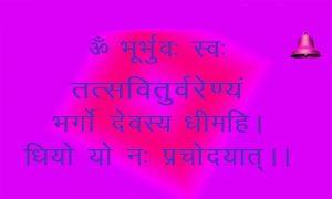 Gayatri Mantra Hindi Pics Wallpaper Free Download