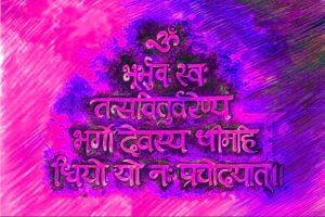 Gayatri Mantra Hindi Wallpaper Pics Download