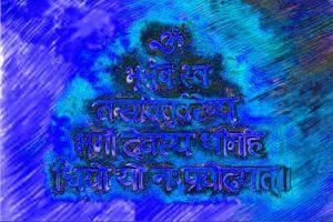 Gayatri Mantra Hindi Iamges Pictures Free Download