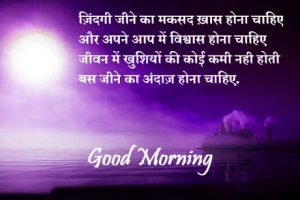 Good Morning Thoughts Images Photo In Hindi For Whatsaap