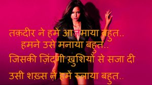 bewafa Hindi shayari Images Photo Pictures Free Download