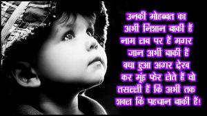 bewafa Hindi shayari Images Photo Pics Free Download