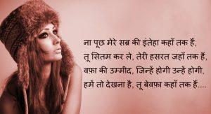 bewafa Hindi shayari Photo Wallpaper Pics Download