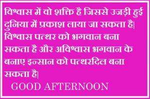 Good Afternoon Images Photo In Hindi