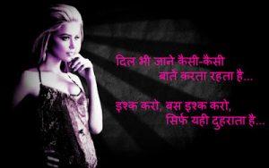Hindi Judai Shayari Images Wallpaper Pictures Free Download