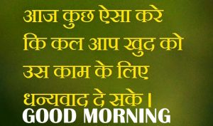 Good Morning Thoughts Images Wishes Download