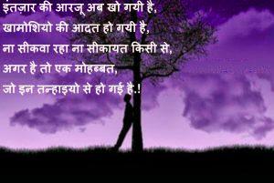 Hindi Judai Shayari Images Pictures For Boyfriends