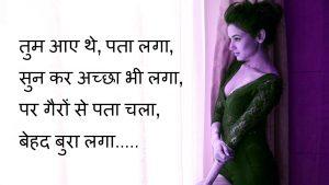 Hindi Judai Shayari Images Wallpaper Pics HD Download