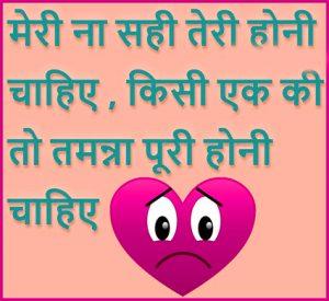 Hindi Judai Shayari Images Pictures Pics HD Download