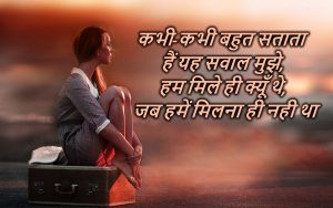 Hindi Judai Shayari Images Photo Pictures Free Download