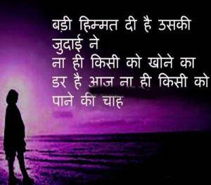 Hindi Judai Shayari Images Photo Pictures HD For Whatsaap
