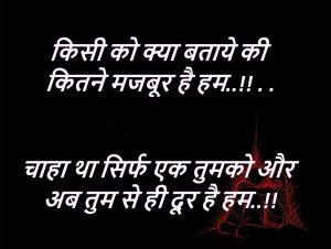 Hindi Judai Shayari Images Pictures For Whatsaap