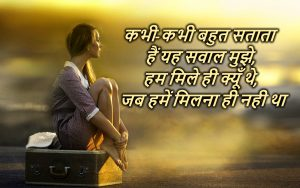 Hindi Judai Shayari Images Wallpaper Pics For Whatsaap