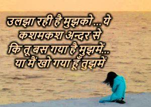 Hindi Judai Shayari Images Pictures Free Download