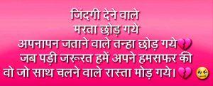 bewafa Hindi shayari Images Photo Pics Download