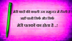 bewafa Hindi shayari Photo Pictures Download