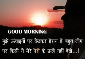 Good Morning Thoughts Images Pictures In Hindi HD Download