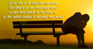 bewafa Hindi shayari Photo Pictures HD Download