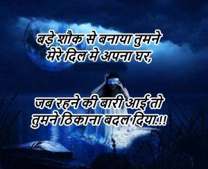 Hindi Judai Sad Shayari Images Pics Free Download