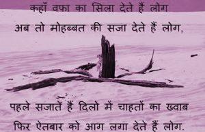 Hindi Judai Sad Shayari Images Pictures For Whatsaap