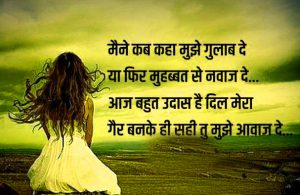 bewafa Hindi shayari Pics HD Download