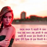 Shayari Images 283+ Sad Love Romantic Hindi Shayari Pics Download