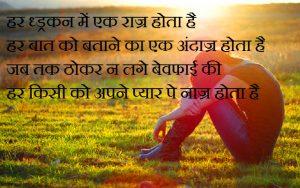 bewafa Hindi shayari Images Wallpaper Pictures Download