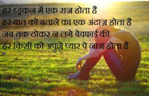 Hindi Judai Sad Shayari Images Pictures HD Download