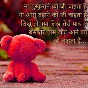 Hindi Judai Shayari Images Photo Pics Download