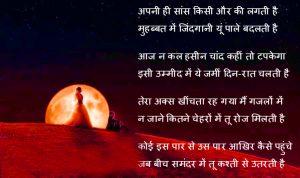 Hindi Shayari Bewafa Images Photo Pics Download