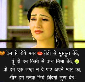 Hindi Shayari Bewafa Images Photo Pictures Free Download