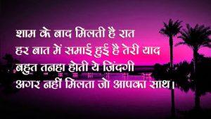 Hindi Shayari Bewafa Images Photo Pictures