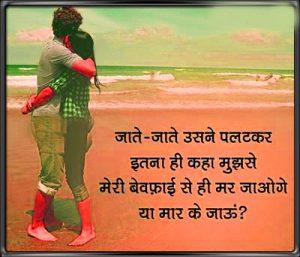 Hindi Shayari Bewafa Images Photo Pics For Love Couple