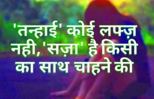 Breakup Bewafa Wallpaper Quotes With Hindi Status