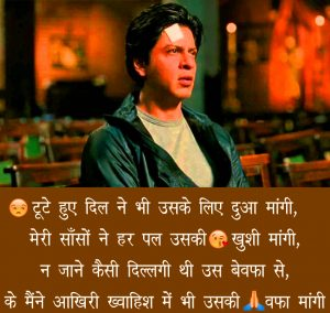 Breakup Bewafa Images Photo Pics Wallpaper Quotes With Hindi Status