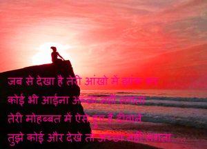 Hindi Shayari Bewafa Images For Facebook & Whatsaap