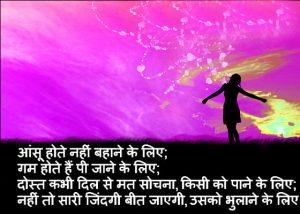 Hindi Shayari Bewafa Images Pictures Free Download