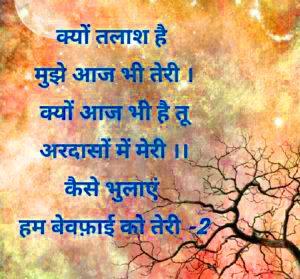 Hindi Shayari Bewafa Images For Facebook & Whatsaap Photo Pics