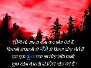 Hindi Shayari Bewafa Images For Facebook & Whatsaap With Nature