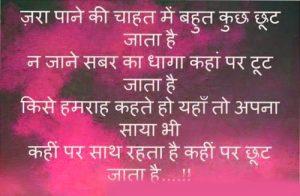Hindi Shayari Bewafa Images Photo Pics For Facebook & Whatsaap