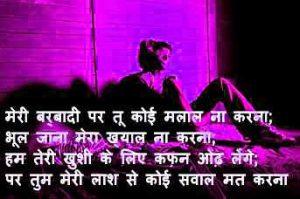 Hindi Shayari Bewafa Images Photo Pictures For Facebook & Whatsaap