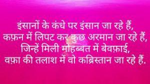 bewafa shayari images wallpaper Photo Pictures Download With Hindi Quotes