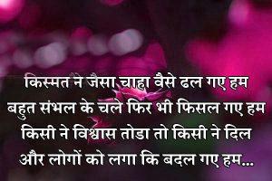 Hindi Judai Shayari Images Photo Pictures HD Download