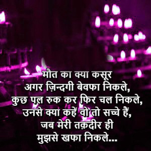 Hindi Judai Shayari Images Photo Pictures Download