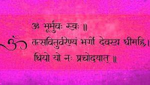 Gayatri Mantra Hindi Images Photo Download